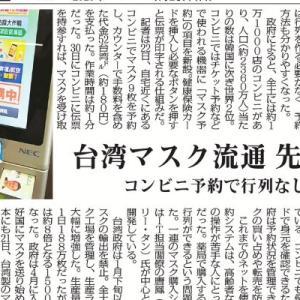 【台湾 新型コロナ】気を緩めない当局 軍艦での蔓延 シンガポールの状況等も注視?