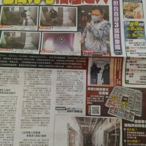 【台湾の新型コロナ】新聞の紙面も変わった 1面トップから、コロナの記事が消えた(りんご日報)