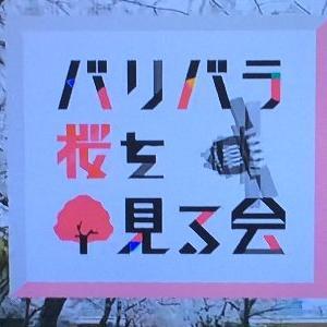 【バリバラ『桜を見る会』】放送せざるを得ない その中身の濃さ・重さ(第二部)