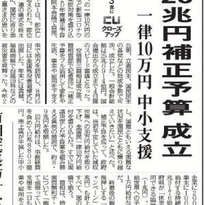【安倍首相とコロナ】『三兎』を追い続ける 『失政の隠ぺい』が第一優先か?