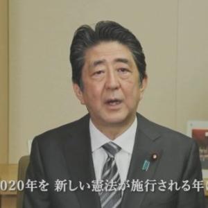 【改憲集会へのメッセージ】『自衛隊員の子供たちを傷つけるな』と叫ぶ安倍首相(総裁) 前篇
