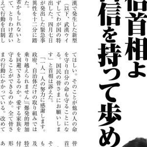 【改憲集会へのメッセージ】後篇 『自信を持って歩め』と櫻井氏に激励?されていた安倍首相