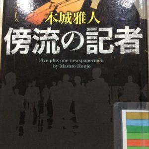 【小説『傍流記者』】産経OBの作家が描いた『社会部と政治部の対立』