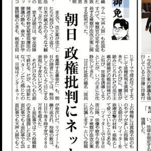 【産経・阿比留氏の朝日・批判】が当たっていても、『検察庁法改正』は正当化できない