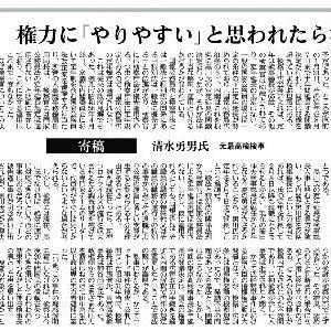 【検察OBの怒りの声】『産経新聞』への投稿が、『口火』を切ったか?