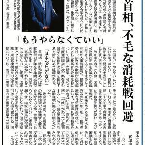 【産経新聞】ですら、におわさざるを得ない? 『検察庁法改正』見送りの裏側