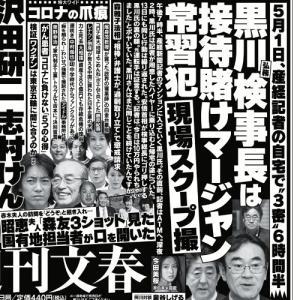 【黒川検事長】産経による『賭けマージャン』告発で窮地に…