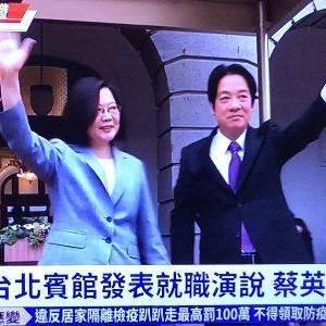 【台湾 蔡英文第二期】就任式に見る 盤石の体制ではない 不安と希望