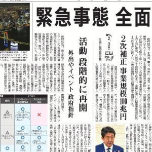 【緊急事態解除】何ともすっきりしない状況 とりあえずほっと 江川紹子氏の質問