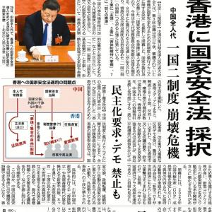 【米中・仁義なき戦い】香港を見殺しか? 両方にしっぽをふる安倍首相