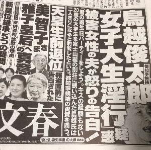 """4年前の振り返り """"【都知事選】鳥越候補の残念なところ『野党共闘』の弱点"""""""