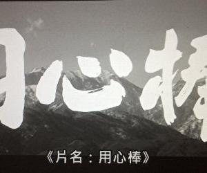 【黒澤映画『用心棒』を見る】『習近平一家』と『トランプ組』の双方を成敗るという妄想?