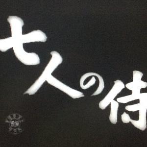 【映画『七人の侍』を見る】農民と『七人』と夜盗軍団の関係が面白い