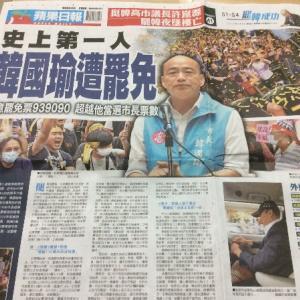 【台湾・高雄市長リコール成立】ボイコット戦術に失敗 『親中派』のトリッキーな人物