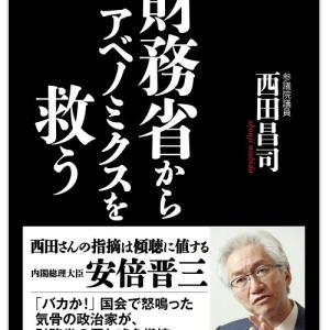 【西田昌司著『財務省からアベノミクスを救う』】肯定できる部分と同意できない部分 前篇