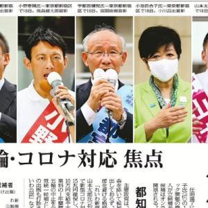 【都知事選・主観的予想】宇都宮健児、山本太郎、小野泰輔が『小池批判票』を食い合い?