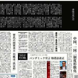 【香港はどうなるか?】前篇 国家安全維持法施行 どんな内容かすら、はっきりしていない