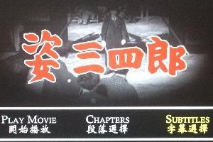 【映画『姿三四郎』】戦時下の精神が垣間見える 黒澤明監督のデビュー作・DVD鑑賞