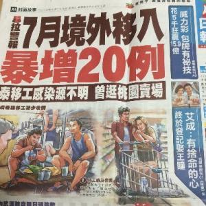 【台湾から帰国】台湾と成田の差は? 中篇 外国からの流入を警戒し続ける台湾