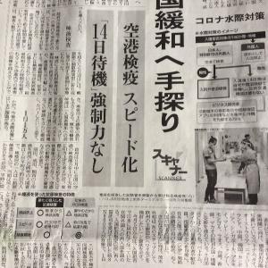 【台湾から帰国】台湾と成田の差は? 後篇 2週間フォローの電話が来ると言っていたが…