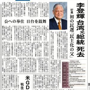 【李登輝さん死去】後篇 台湾と日本の複雑な関係を象徴する人