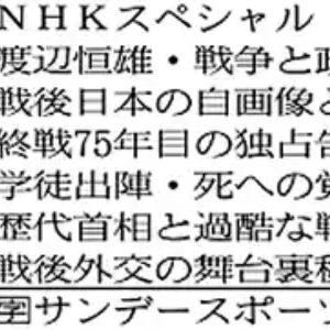【NHKスぺ「渡辺恒雄」特集】不思議な番組 何を狙って制作したのか? 前篇