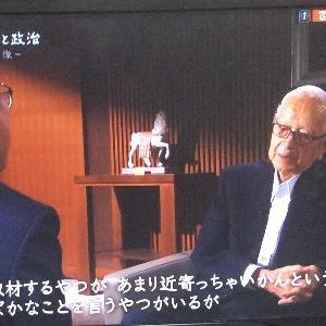 【NHKスぺ「渡辺恒雄」特集】NHKと読売新聞の協調宣言か? 後篇