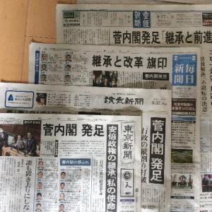 【安倍首相さえ辞めてほしいと願ったばかりに…?】菅・安倍居ぬき内閣発足