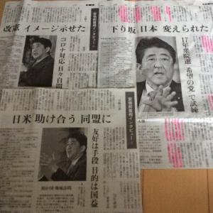 【安倍晋三インタビュー】読売新聞で言いたい放題 本音も吐露? 前編