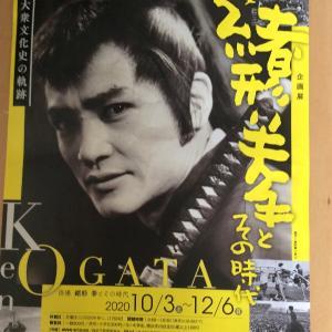 【緒形拳展に行ってきた】横浜市歴史博物館 なかなか面白い人だった 前篇