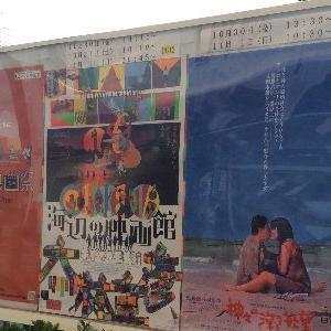 【しんゆり映画祭】『主戦場』上映取りやめ問題検証のオンライン講座も