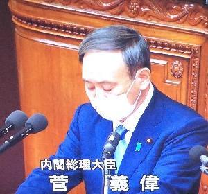 【菅首相所信表明】官房長官の意識のママか? 下手すぎる演説