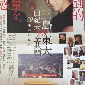 【若松孝二監督『11.25自決の日』】意外?とまともな映画 三島由紀夫の最期を描く
