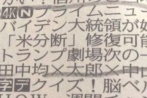 【唖然】木村太郎『トランプは終わった』 トランプ・シンパの陥落? 花田氏は?