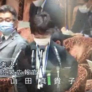 【山田真貴子広報官】『有能な人』は誤魔化すのにも苦労? NHK中継せず