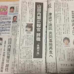 【山田広報官辞任】『入院-辞職』で国会から逃亡 女性だからと『追及しない』のは、かえっておかしい