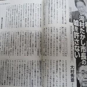 【DHC会長のヘイト文書】名古屋市でのリコール不正署名 NHKクロ現の追及 後篇