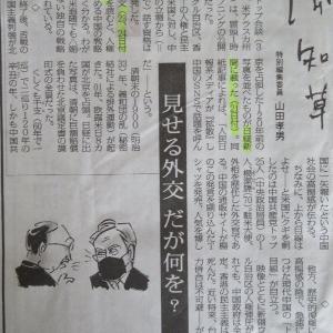 【台湾問題】日本には旧宗主国としての責任がある こうもり外交は許されない 前篇