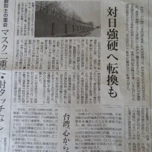 【台湾問題】『巻き込まれ』論では日本の責任を果たせない 後篇