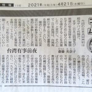 【台湾問題】斎藤美奈子氏の『台湾有事前夜』? どうにも納得できない