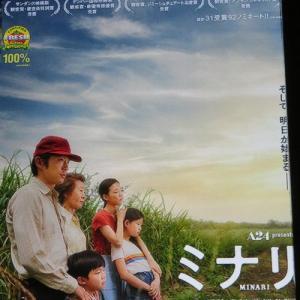【久しぶりの映画館】韓国系米国人の生き方描く『ミナリ』を見る 後篇