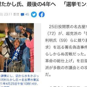 【河村市長5選】早速、高須院長が本音もらす 騙されたのは市民だけ
