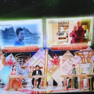 【アカデミー賞のドタバタ】見たばかりのノマドランド、ミネリが多数の賞を獲得したが… 前篇