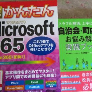 【Microsoft365をインストール】自治会の当番が回ってきたので…