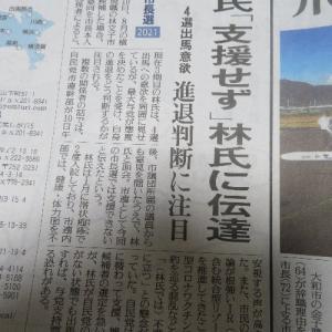 【横浜市長選】林文子市長は、まだごねるか? こじれると保守分裂でIR反対派勝利も