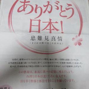 【台湾からの感謝広告】なぜ、産経新聞のみに掲載されるのか?