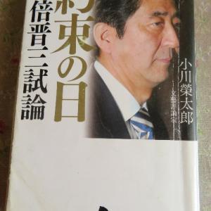 【月刊Hanada】反ワクチン論、コロナ風邪論総動員して、尾身氏を叩きまくる 中篇
