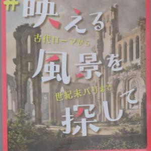 【写真撮り放題とは太っ腹な!】町田・版画美術展 絵画と写真・映画の競争へ 後篇
