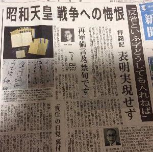 【NHKスペシャル・昭和天皇拝謁記】ようやく新聞記事に 2種類の取り上げ方