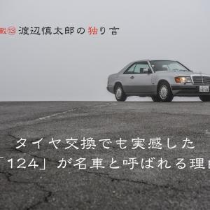 【W124】「MERCEDES-BENZ W124-CLUB JAPAN」3月